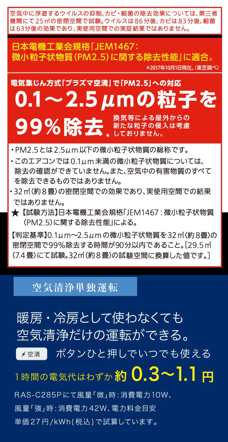 Ras Cc Pシリーズ東芝