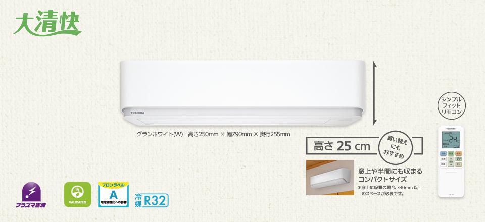 東芝 E-Pシリーズ RAS-E255P