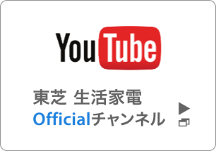 You Tube 東芝生活家電 Officialチャンネル