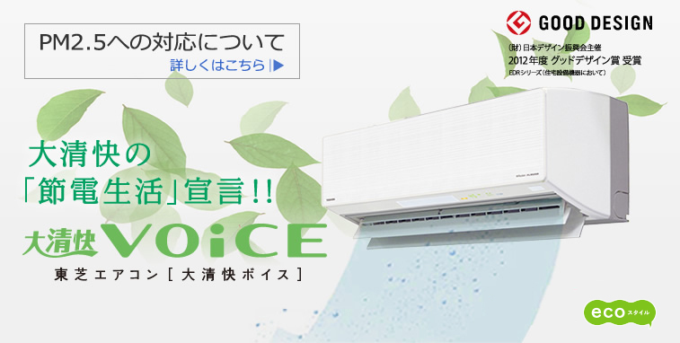 https://www.toshiba-lifestyle.co.jp/living/air_conditioners/pickup/edr/img/top/img.jpg