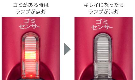 ゴミがある時はランプが点灯 キレイになったらランプが消灯