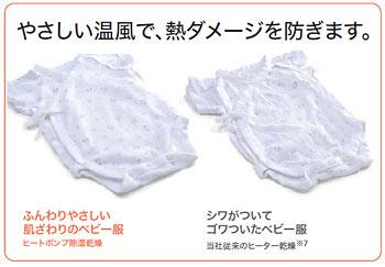 やさしい温風で、熱ダメージを防ぎます。