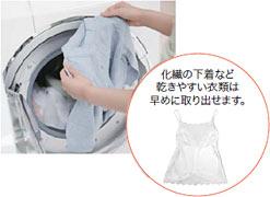化繊の下着など乾きやすい衣類は早めに取り出せます。