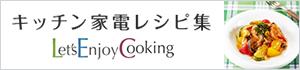 石窯ドームの動画レシピ