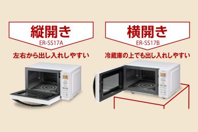 er ss17a er ss17b 電子レンジ 東芝 石窯オーブン