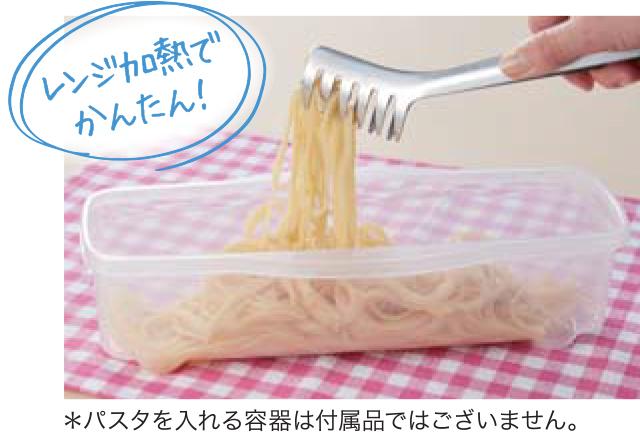 「らくらくパスタ」なら鍋を使わずにかんたん。