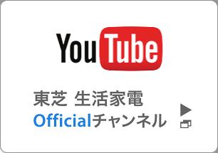 YouTube 東芝生活家電 Officialチャンネル