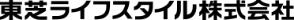 東芝ライフスタイル株式会社