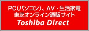 Toshiba Direct