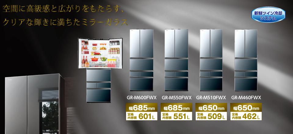 GR-M FWXシリーズ 冷蔵庫 東...