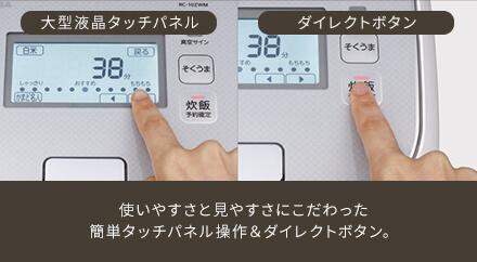 使いやすさと見やすさにこだわった簡単タッチパネル操作&ダイレクトボタン。